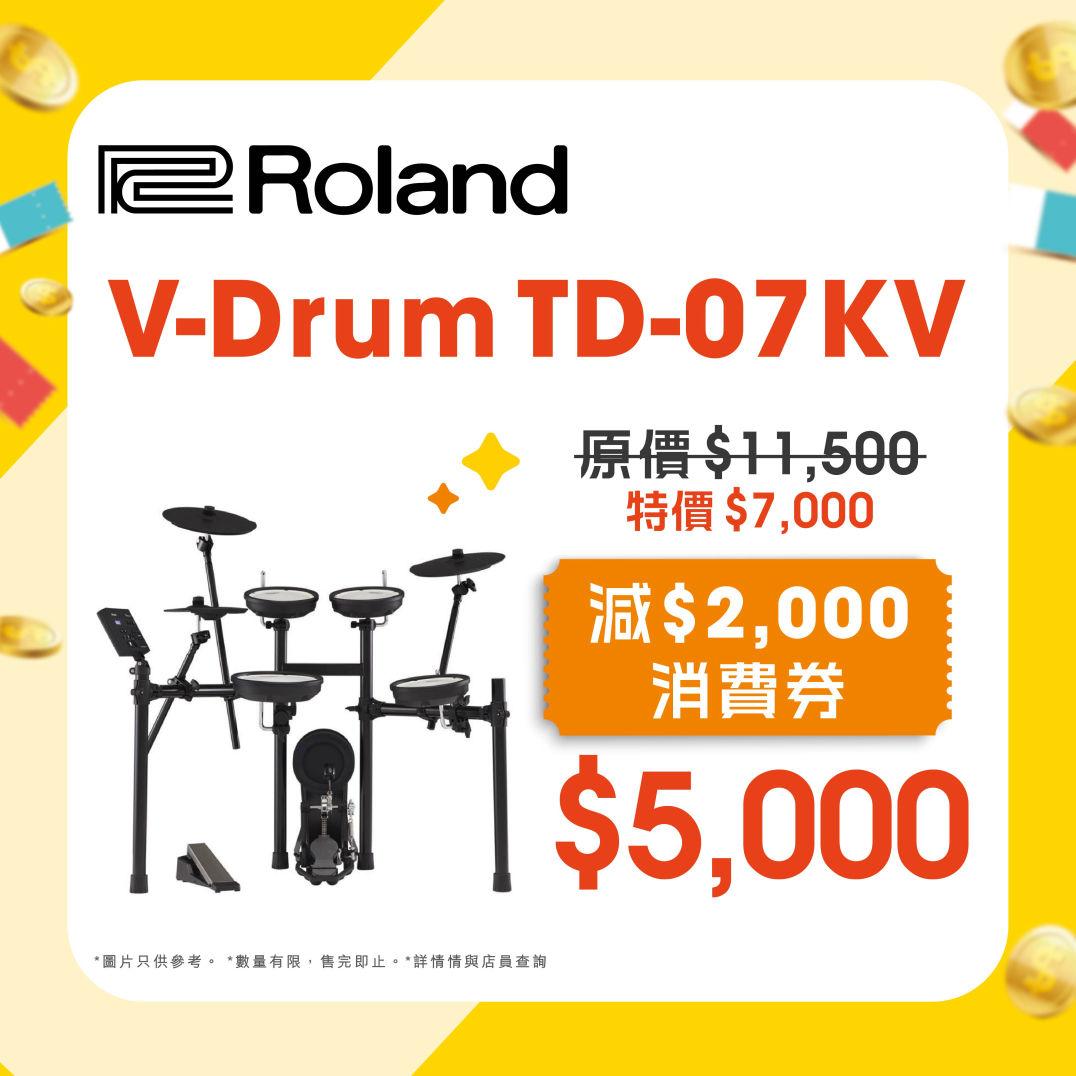 V-Drum TD-07KV