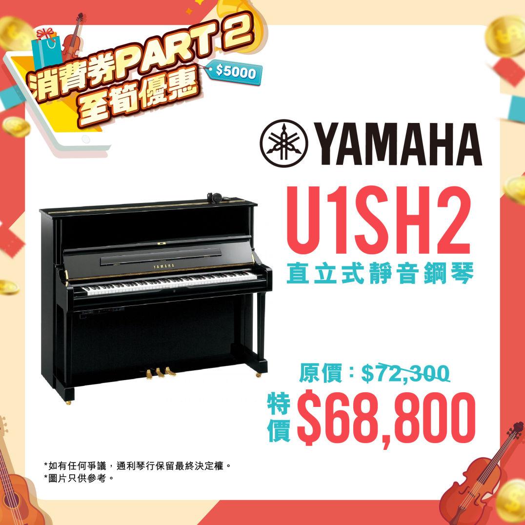 U1SH2