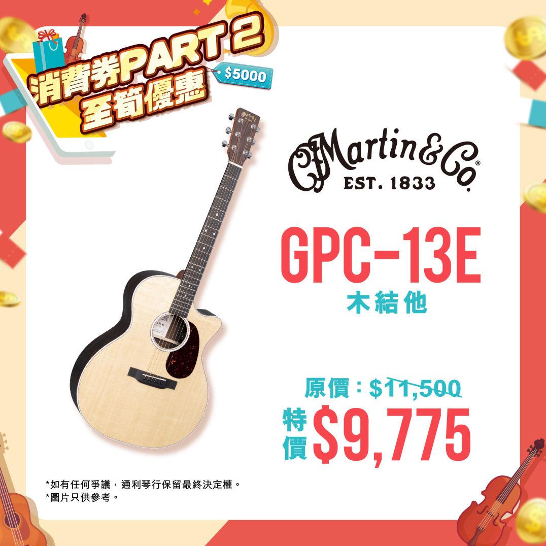 GPC-13E