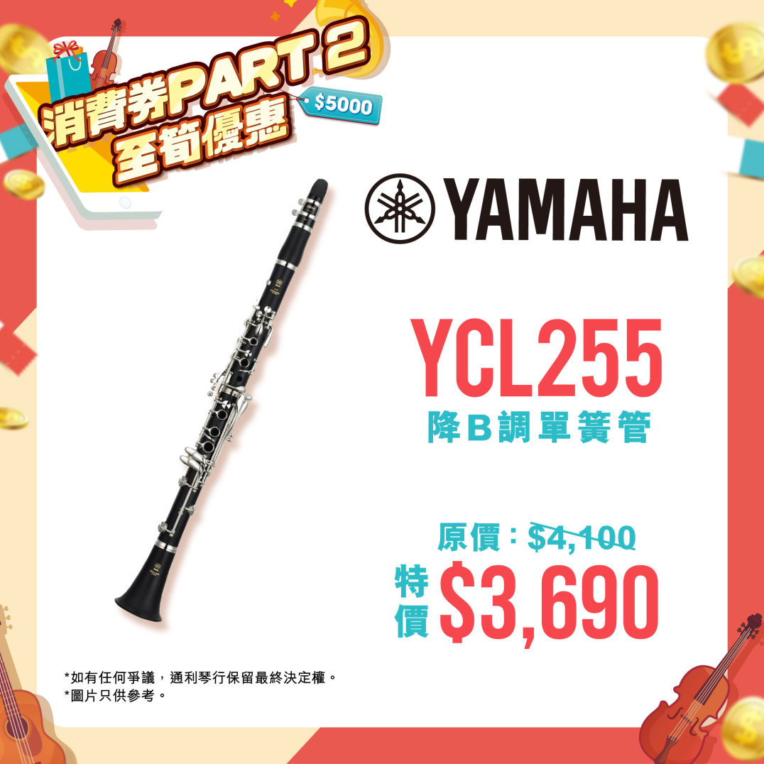 YCL255