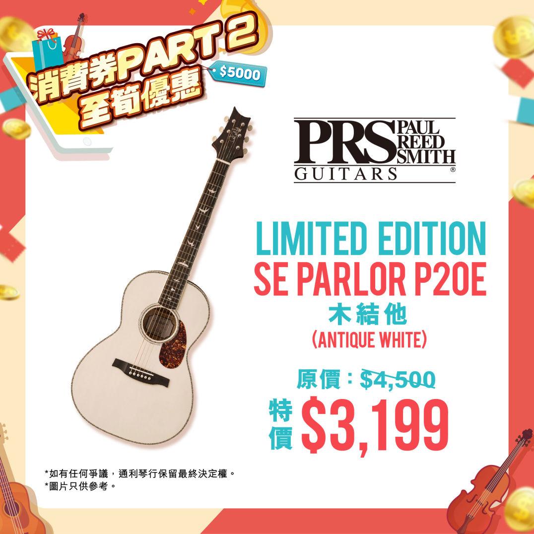 PRS Parlor P20E